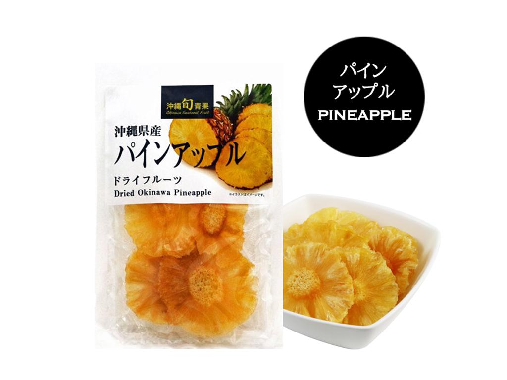 沖縄県産ドライフルーツパイン