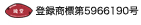 お芋の琉堂登録商標