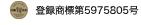 沖縄旬青果登録商標