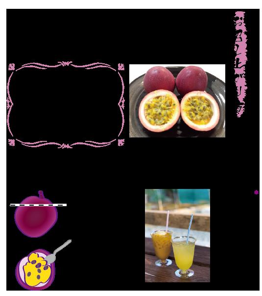 パッションフルーツの美味しい食べ方