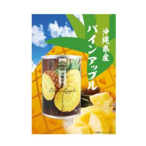 沖縄県産パインアップル缶詰